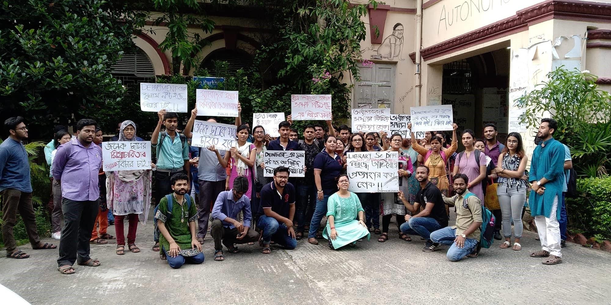যাদবপুর বিশ্ববিদ্যালয় গ্রন্থাগার বিজ্ঞান বিভাগের শিক্ষার্থীদের বিক্ষোভ
