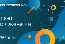 Open Access Weak 2019 Bangla Banner