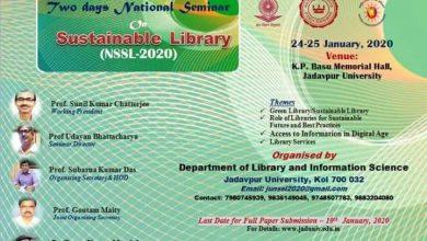 যাদবপুর বিশ্ববিদ্যালয়ে অনুষ্ঠিত হবে দুই দিনব্যাপী জাতীয় সেমিনার