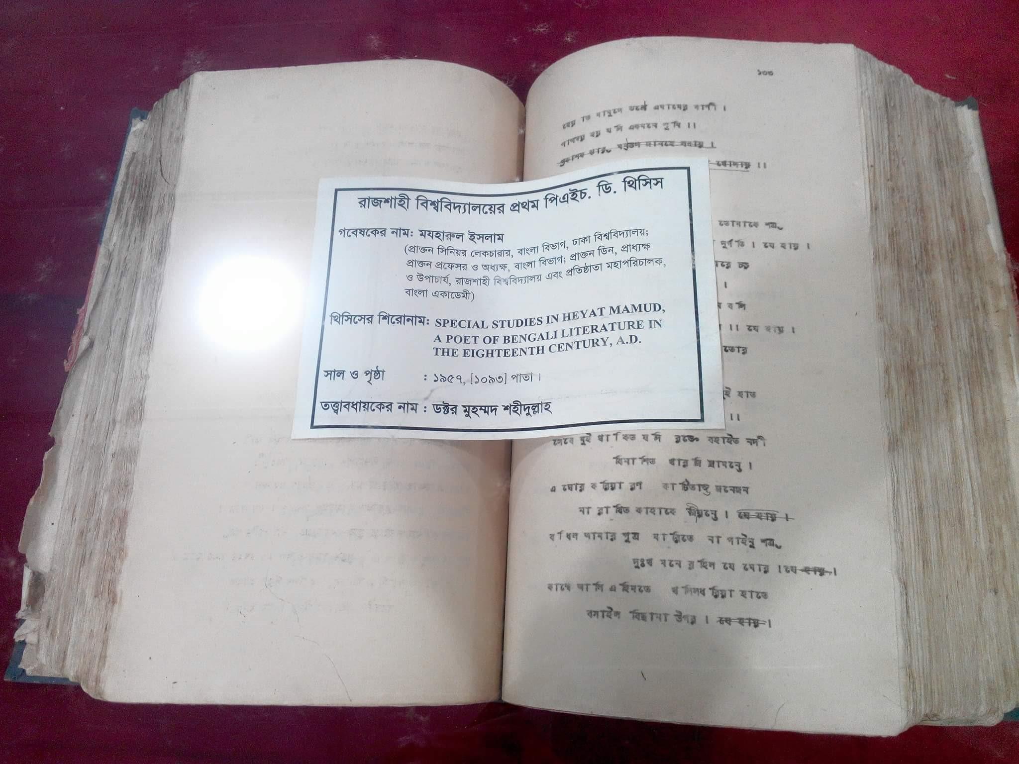 রাজশাহী বিশ্ববিদ্যালয়ের প্রথম পিএইচডি থিসিস
