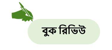 Book Review Bangla